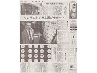 『産経新聞「神奈川版」』にメガネソムリエ山下修の記事が掲載されました