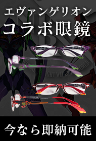 エヴァンゲリオン眼鏡