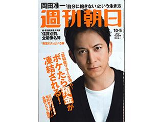 「週刊朝日」にメガネソムリエとして、大坂なおみ選手の帰国時のメガネについてコメントした記事が掲載されました。