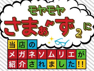 モヤさまに当店のメガネソムリエが紹介されました!