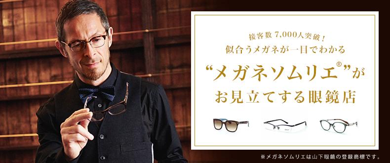 """似合うメガネが一目でわかる""""ソムリエ""""が いる眼鏡店"""